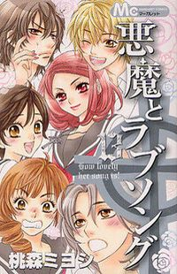 Touzuka High School is a public school with a very low grade point average. One day, a girl, who had been expelled from the state's top school, St. Katria Girls' School, transfers in...Her name is Kawaii Maria. The official reason of her ex...