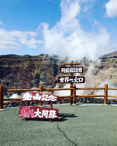 阿蘇の景色は美しい #阿蘇 #aso by tatsuya425