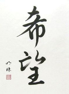 Calligraphy of 希望 (kibo) meaning 'hope, hopeful'.