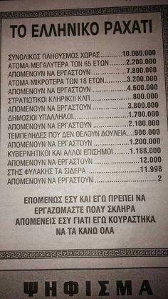 Ελλαδα Funny Greek, Greek Quotes, Sarcastic Quotes, True Words, Funny Photos, Puns, Jokes, Smile, Cha Cha