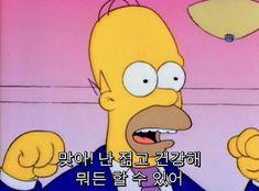 [바이가니 : BY GANI] 심슨네 가족들 (THE SIMPSONS) 명장면 명대사 모음, 심슨짤 : 네이버 블로그 Like Image, Learn Korean, Retro Aesthetic, Useful Life Hacks, Study Notes, Cute Images, Movie Quotes, Famous Quotes, Zine