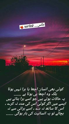 Touching Words, Urdu Thoughts, Islamic Quotes, Knowledge, Writing, Movie Posters, Movies, Heart, Films
