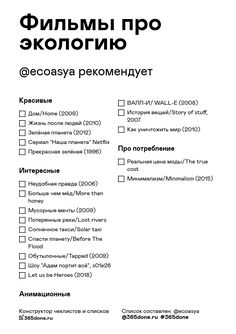 @ecoasya рекомендует Planner Organisation, College Life Hacks, Create Your Own Story, Movie To Watch List, Cartoon Books, Film Books, Life Motivation, Self Development, Ecology