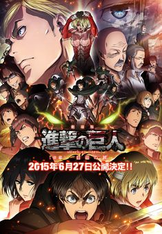 HQs of the poster for the 2nd SnK compilation film: Shingeki no Kyojin Kouhen: ~Jiyuu no Tsubasa~! (Source)