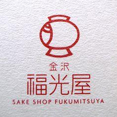 福光屋のロゴ:老舗とオシャレをつなぐ | ロゴストック