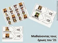 Δραστηριότητες, παιδαγωγικό και εποπτικό υλικό για το Νηπιαγωγείο: Γλωσσικά παιχνίδια για την 25η Μαρτίου: Μαθαίνοντα...