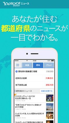 Yahoo!ニュース / Yahoo! JAPAN公式無料ニュースアプリ 開発: Yahoo Japan Corp.