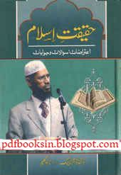 Free download or read online Haqiqat-e-Islam, reality of Islam a beautiful Islamic pdf book by the great Islamic scholar, preacher Dr. Zakir Naik.