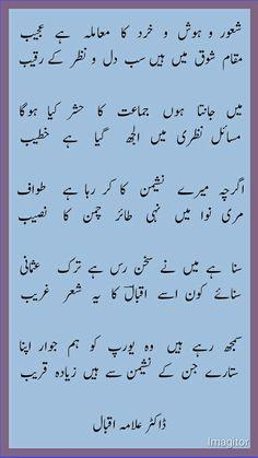 Iqbal Poetry, Urdu Poetry, Allama Iqbal, Urdu Quotes, Islamic, Wisdom