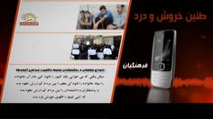 طنین خروش و درد سيماى آزادى – تلويزيون ملى ايران – 16 ژوئن 2015– 26 خرداد 1394 ==================  سيماى آزادى- مقاومت -ايران – مجاهدين –MoJahedin-iran-simay-azadi-resistance