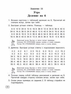 Узорова О.В., Нефедова Е.А. Быстро учим таблицу умножения.-28 (531x700, 196Kb)
