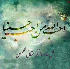 لبيك يا حبيبي يا حسين