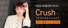 멜론매거진 [Crush 'wonderlust' MV 촬영기 & 인터뷰 공개!] Melon Magazine [Crush 'wonderlust' MV behind-the-scenes & Interview!]  http://www.melon.com/musicstory/inform.htm?mstorySeq=4132&startIndex=0&musicToday=Y  #Crush #크러쉬 #어떻게지내 #fall #wonderlust #원더러스트