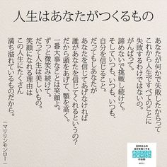@yumekanau2のInstagram写真をチェック • いいね!2,401件 Common Quotes, Wise Quotes, Words Quotes, Inspirational Quotes, Japanese Quotes, Special Words, Famous Words, Happy Words, Life Words