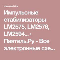 Импульсные стабилизаторы LM2575, LM2576, LM2594... › Паятель.Ру - Все электронные схемы