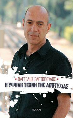 Βαγγέλης Ραπτόπουλος  Η υψηλή τέχνη της αποτυχίας    Κυκλοφορεί Δευτέρα 12 Μαρτίου