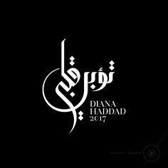 Modern Arabic Calligraphy Cool Typography, Typography Design, Logo Design, Lettering, Arabic Design, Arabic Art, Diana, Arab Logo, Arabic Calligraphy Tattoo