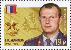 Stamp: Viktor Mikhailovich Adamishin (1962-1995) (Russia) (Heroes of the Russian Federation) Mi:RU 2297