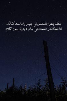 Arabic Quotes, Islamic Quotes, Quotes In Arabic