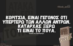 Image in Funny Quotes collection by DepiGin on We Heart It Funny Picture Quotes, Funny Quotes, The Funny, Greek Quotes, Find Image, We Heart It, Haha, Jokes, Chistes
