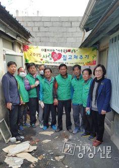 새마을지도자목포시협의회, 2015 사랑의 집 고쳐주기