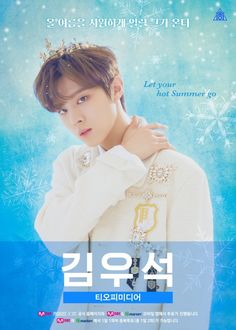 """""""Produce X Trainees Highlight Their Individuality In Creative Concept Posters Jellyfish Entertainment, Woollim Entertainment, Starship Entertainment, Yohan Kim, Music Words, Dsp Media, Your Crush, Produce 101, Kim Min"""