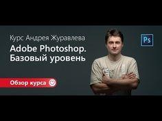 """Обзорное занятие онлайн курса """"Adobe Photoshop. Базовый уровень""""   Виртуальная школа Profile"""