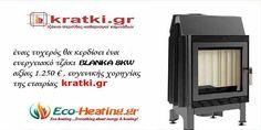 Πάρτε μέρος στο διαγωνισμό Eco-heating.gr και κερδίστε ένα ενεργειακό τζάκι BLANKA 8KW αξίας 1250€Λήξη διαγωνισμού: 20/02/2015 - 23:59 Everything