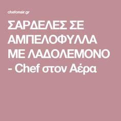 ΣΑΡΔΕΛΕΣ ΣΕ ΑΜΠΕΛΟΦΥΛΛΑ ΜΕ ΛΑΔΟΛΕΜΟΝΟ - Chef στον Αέρα