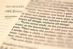 [鄭明析牧師的一句導師] <悔改>就像「愛」那麼好。若悔改,愛就會來到。