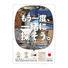 チラシ/Flyer / フライヤー / デザイン