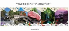 宮崎県 JR駅貼り5連ポスター Tourism Poster, Print Ads, Advertising, Print Advertising