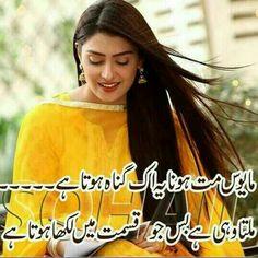 Beautiful Love Pictures, Cute Love Gif, Sad Love, Urdu Poetry Romantic, Love Poetry Urdu, Deep Words, Love Words, Ghalib Poetry, Best Urdu Poetry Images