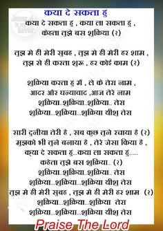 Jesus Hindi Songs, Song Hindi, 3d Wallpaper, Nature Wallpaper, Worship Songs Lyrics, Jesus Christ Quotes, Christian Song Lyrics, Jesus Photo, Bible Qoutes