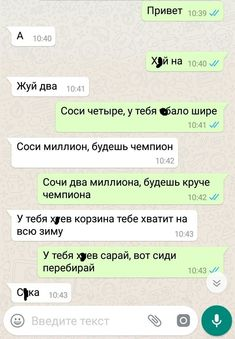 Stupid Pictures, Girly Pictures, Stupid Jokes, Funny Jokes, Fun Sms, Russian Humor, Got Memes, Cute Messages, Meme Faces