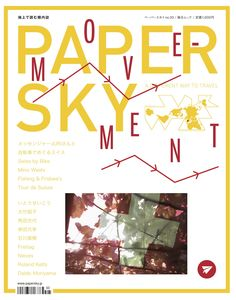 Papersky, July 2010,