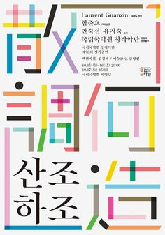 Type Hybrid: Typography in Multilingual Design Typo Design, Word Design, Typography Design, Art Fund, Magazine Layout Design, Typo Logo, Typography Poster, Graphic Design Illustration, Graphic Design Inspiration