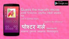 Guess the marathi movie supports upcoming marathi movie POSHTER GIRL