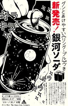 Graphic Design Posters, Graphic Design Illustration, Graphic Design Inspiration, Graphic Art, Graphic Prints, Japanese Poster Design, Japanese Design, Japanese Art, Japanese Textiles