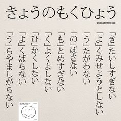 Japanese Quotes, Japanese Words, Inspirational Quotes From Books, Wise Quotes, Common Quotes, Life Code, Famous Words, Favorite Words, English Quotes