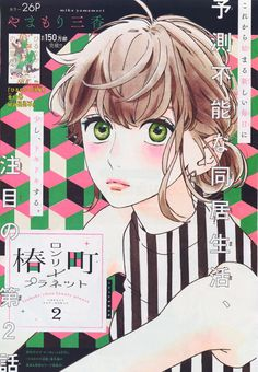 Tsubaki Chou Lonely Planet - New chapter