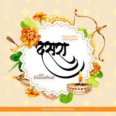 Birthday Banner Design Marathi Ideas For 2019 Dussehra Greetings, Happy Dussehra Wishes, Birthday Wishes For Kids, Bff Birthday Gift, Birthday Ideas, Happy Birthday, Festival Image, Festival Flyer, Festivals