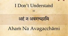 When you are conversing with somebody and you don't get a certain thing or are not clear about anything, you say 'I don't understand' in the English language. Sanskrit Quotes, Sanskrit Mantra, Sanskrit Tattoo, Vedic Mantras, Hindu Mantras, Sanskrit Words, Thai Tattoo, Maori Tattoos, Tribal Tattoos