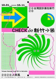 """""""新竹小风兽"""",刷屏2020台湾设计展! - AD518.com - 最设计 Graphic Design Posters, Graphic Design Typography, Graphic Design Illustration, Circle Graphic Design, Poster Layout, Print Layout, Design Expo, Mascot Design, Exhibition Poster"""