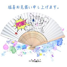 This is a summer greeting card in japanese. it means that take care in the scorching heat summer. In japan now, the unprecedented heat wave continues every day. My cat is down a bit and stays in the shadow space in my room where the AC is on. #nekomichi #michiyanakao #summergreetingcard #nekomichi #中尾道也 #猫パンチ #猫の暑中見舞い #猫の扇子 #michiyanakao Pow, Take Care, My Room, My Works, Neko, Wave, Greeting Cards, Japanese, Summer