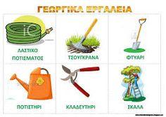Αποτέλεσμα εικόνας για λιστες αναφοράς για τη γεωργια Autumn Crafts, Spring Crafts, Activities For Kids, Kindergarten, Projects, Blog, Log Projects, Blue Prints, Children Activities