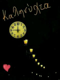 By Tonia Karela Good Night Sweet Dreams, Night Wishes, Greek Words, Words Worth, Good Morning Quotes, Diy And Crafts, Clock, Pictures, Photos