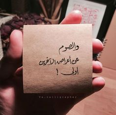 questions klam el bardo bs inshallah bokra kol justt focus on ur exam aby w mohamed w my question Muslim Quotes, Arabic Quotes, Islamic Quotes, Sweet Words, Love Words, Diamond Quotes, Love Quotes Wallpaper, Beautiful Arabic Words, Some Quotes
