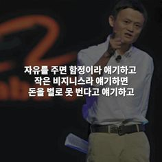 알리바바 마윈 회장의 말 > bada - 해외 거주 한인 네트워크 바다 Life Skills, Self Improvement, Knowledge, Wisdom, Thoughts, Marketing, Quotes, Fictional Characters, Image