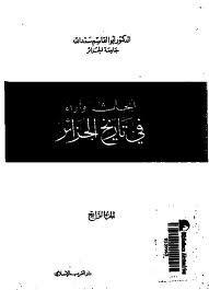 أبحاث و آراء في تاريخ الجزائر لأبي القاسم سعد الله  الجزء 1   2   4 pdf